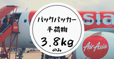 d268bf99bc5d 【2019年版】 海外バックパッカー 手荷物(全部で3.8kgのみ)まとめ(東南アジア旅)| インド いかへん?| バックパッカー 旅  企画インドいかへん?