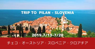 54e3ee65a61e チェコ・オーストリア・スロベニア・クロアチアへの旅| インド いかへん?| バックパッカー 旅 企画
