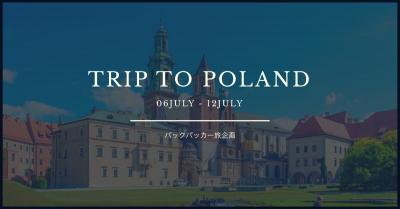 9124f3f9bbe4 ポーランド旅・ワルシャワとクラクフ世界遺産の旅| インド いかへん?| バックパッカー 旅 企画